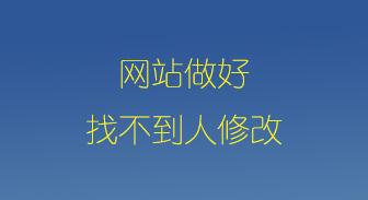 南京华籁网络推出网站维护快速解决方案