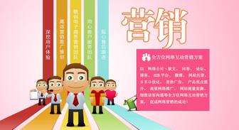 中小企业营销型网站解决