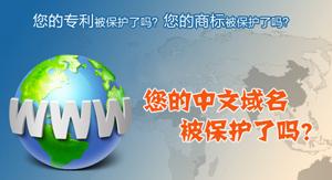 还在被忽悠注册中文国际域名吗?