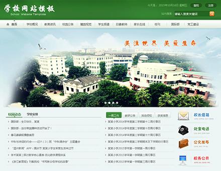 中学学校网站模板hl112