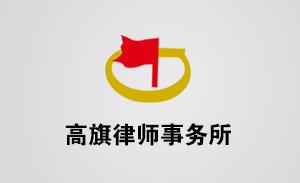 【签约】江苏高旗律师事务所网站设计制作