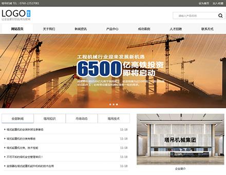 机械公司网站模板COM019