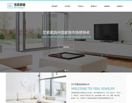 家居用品企业网站模板COM009
