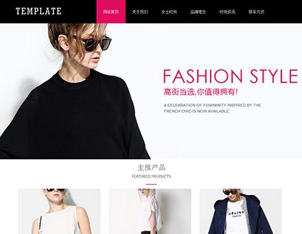 服装公司网站模板COM013