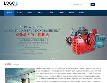 【响应式】机械公司网站模板COM014