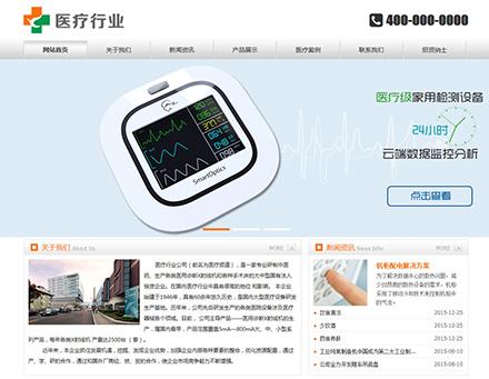 医疗设备公司模板COM017