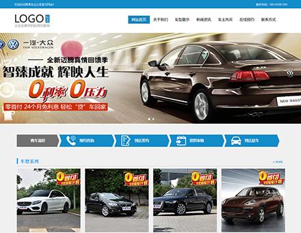 汽车销售公司模板COM024