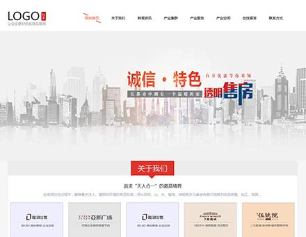 房地产公司网站模板COM026