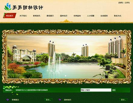 园林设计公司网站模板COM027