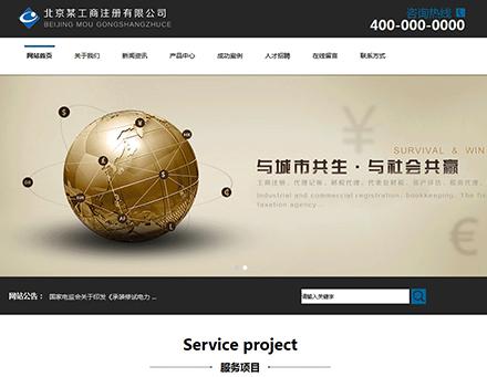 工商注册公司网站模板COM028