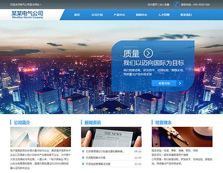 电气公司网站模板COM031