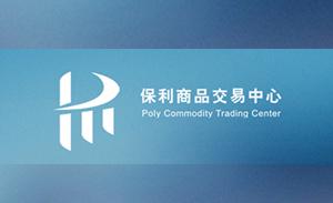 【签约】保利商品交易中心235号会员单位网站制作