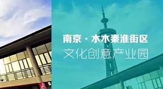签约南京水木秦淮文化创意产业街区网站改版