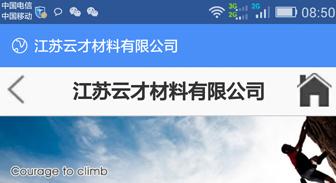 【签约】江苏云才材料有限公司手机移动端网站制作