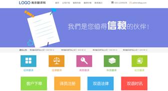 【签约】北京思维世纪翻译公司网页设计制作