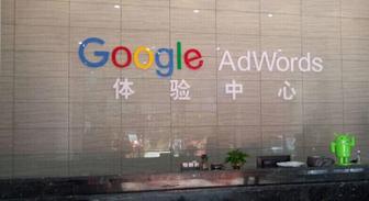 谷歌首家省级AdWords体验中心落户南京