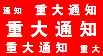 【通知】新注册的COM等国际域名需要实名认证