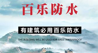 【签约】南京百乐新型建材有限公司营销型网站制作