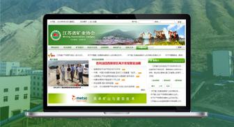 江苏省矿业协会