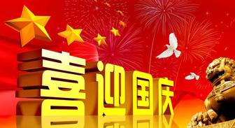 【通知】2016年华籁网络国庆节放假通知