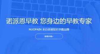 【签约】 诺派恩Nuopain国际早教机构官网设计