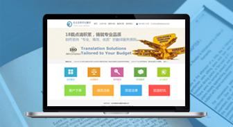 北京思维世纪翻译有限公司