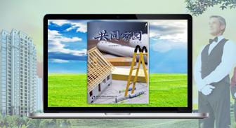 仁恒物业电子画册