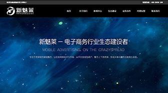 【签约】南京新魅莱电子商务有限公司官网设计制作