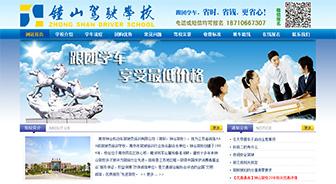 【签约】南京钟山驾校组团报名网站设计制作