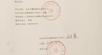 【紧急】湖南联通400实名认证补签安全承诺书的通知