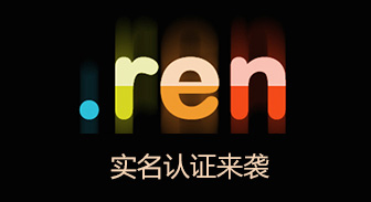 【公告】.ren域名开始对新注册和转入的域名实行命名实名审核