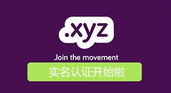 【公告】.xyz域名开始对新注册和转入的域名实行命名以及实名审核