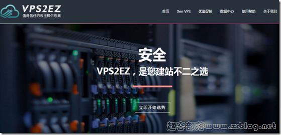 VPS2EZ一月全场85折/香港VPS赠送一个月/美国VPS赠送一个半月