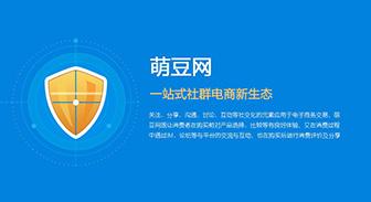签约社群电商新生态服务商萌豆网官网设计制作