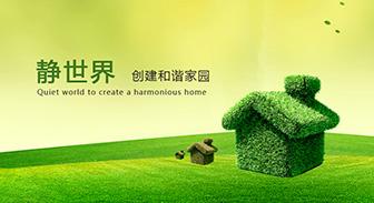 签约江苏声立方环保科技有限公司网站设计制作
