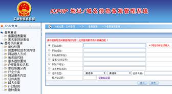 关于进一步加强网站未备案不接入的管理工作通知