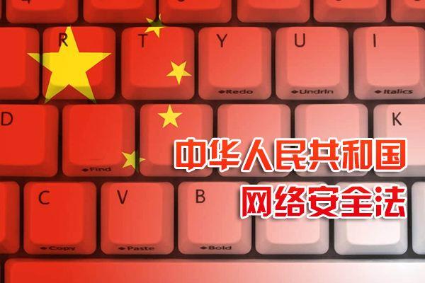 关于中华人民共和国网络安全法执行公告