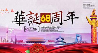 2017年华籁国庆节、中秋节放假通知
