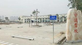 签约南京宁通驾驶培训学校官方网站设计制作