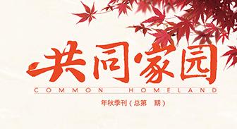 签约南京仁恒物业管理有限公司秋季期刊制作