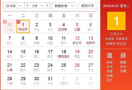 """华籁网络公司""""五一劳动节""""放假通知"""