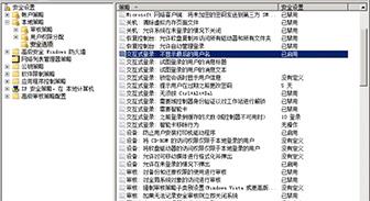 南京网站建设之Windows操作系统安全加固