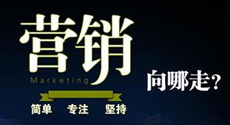 南京网站制作公司和您谈谈网络营销推广模式