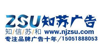 南京logo标志设计公司-VI设计-广告设计