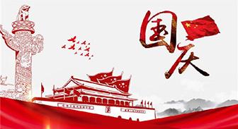 南京网站建设商华籁云2018年国庆放假通知
