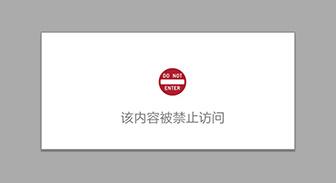 该内容被禁止访问之阿里云服务器绿网协议解答