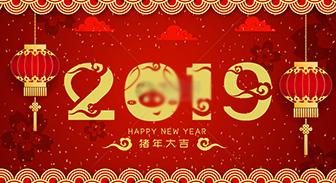 关于华籁云2019年春节假期的通知公告