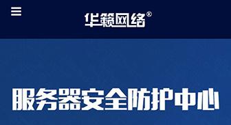 南京华籁云手机版网站全新改版欢迎访问