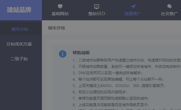 南京网站制作网站站群系统为什么越来越受到客户关注