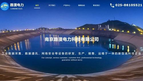 签约南京路漫电力科技有限公司网站制作